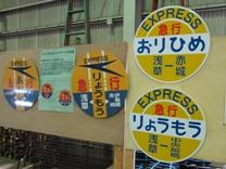 '09上電春イベ23.jpg