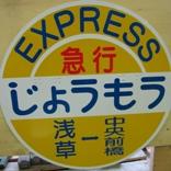 '09上電春イベ24.jpg
