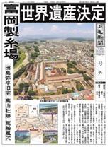 20140621世界遺産、上毛新聞1.jpg