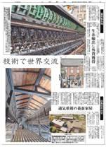 20140621世界遺産、上毛新聞2.jpg