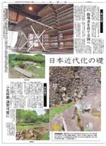 20140621世界遺産、上毛新聞3.jpg
