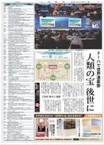 20140621世界遺産、上毛新聞4.jpg