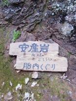 アサオノタキ05.jpg
