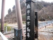 アサオノタキ07.jpg