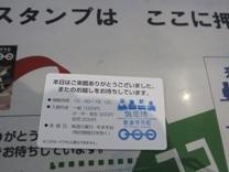 入館券00.jpg