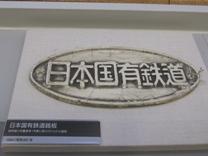 国有鉄道.jpg