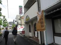 奈良ごはん5.24.04.jpg