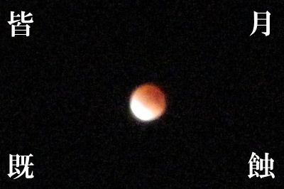 月蝕.jpg