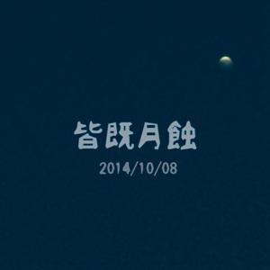 皆既月食2014.jpg